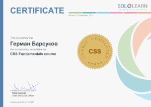 Сертификат о прохождении курса CSS