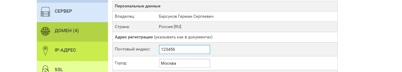 Регистрация домена на свои данные