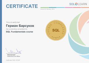 Сертификат о прохождении базового курса SQL