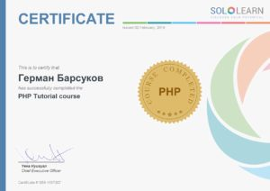 Сертификат о прохождении курса PHP