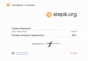 """Сертификат по курсу """"Основы интернет-маркетинга"""""""